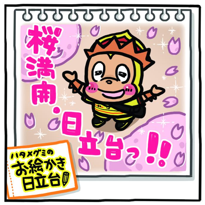 0404_横浜FM戦.jpg