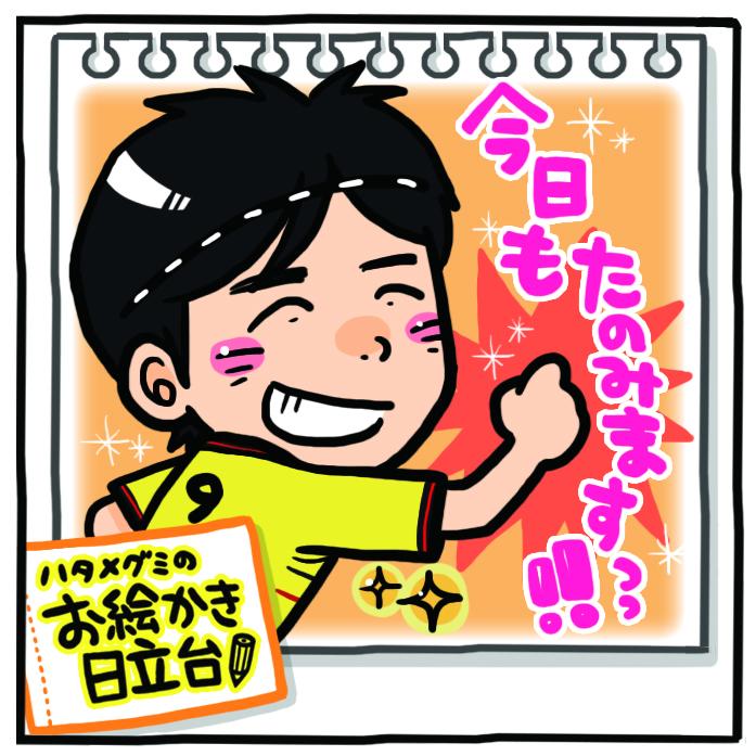 0416_鹿島戦.jpg