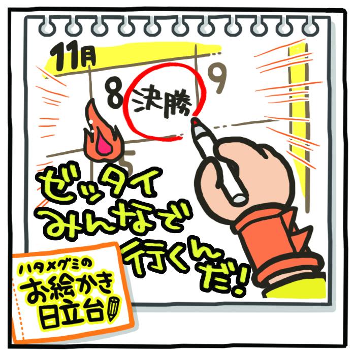 1012_ナビスコ広島戦.jpg