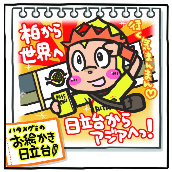 1129_清水戦.jpg