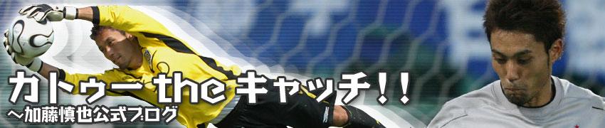 カトゥー the キャッチ!! ~加藤慎也公式ブログ