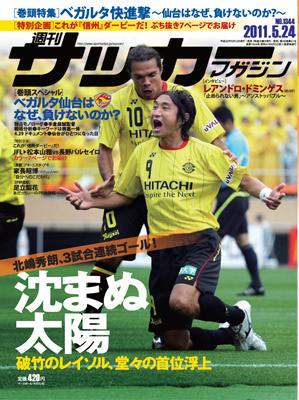 マガジン5月10日発売号-2.jpg