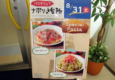 100831_pasta1.jpg