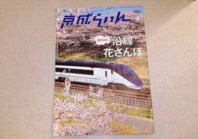 120328_keisei1.jpg