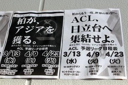 130307_acl1.jpg