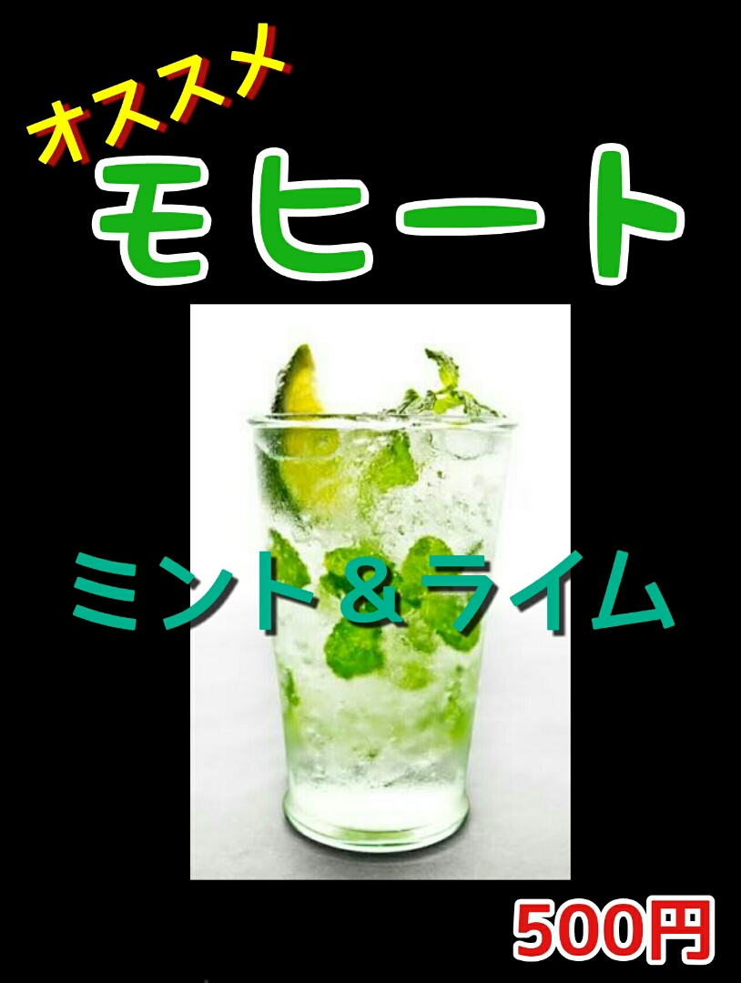 ①【海賊船】モヒート.JPG