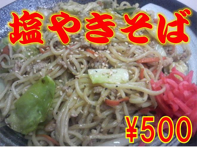 1-shioyakisoba.jpg