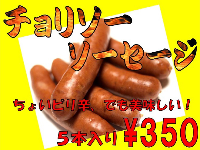 1-toriyoshi-choriso.jpg