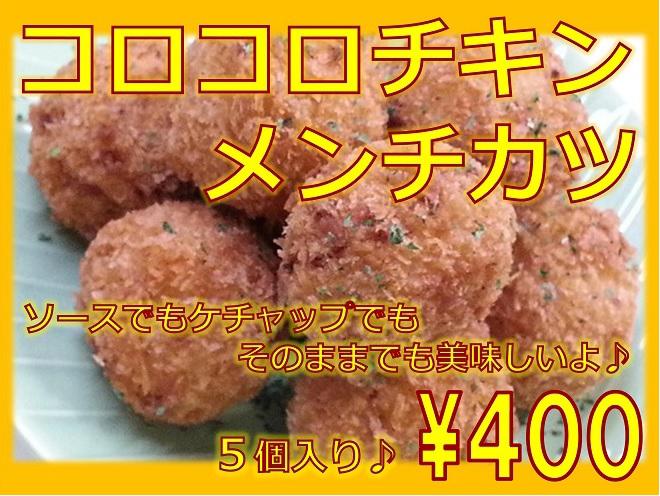 1-toriyoshi-menchi.jpg