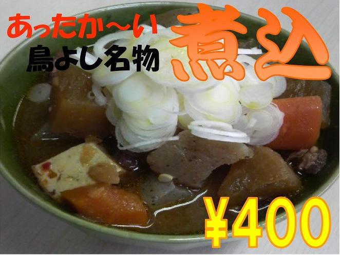 1-toriyoshi-nikomi.jpg