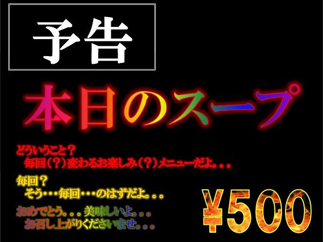 1-toriyoshi-supu.jpg