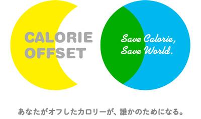 141003_calorieoff_logo.jpg