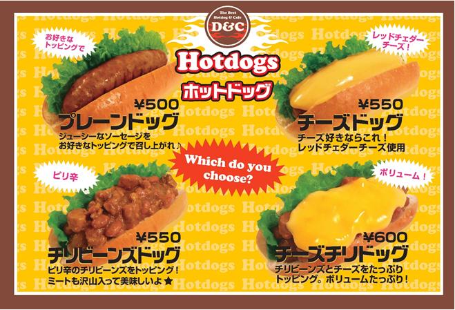 16-dc-hotdog.jpg