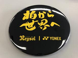 170527YONEX-cb.jpg