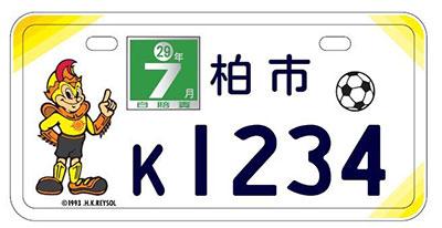 170701_plate.jpg