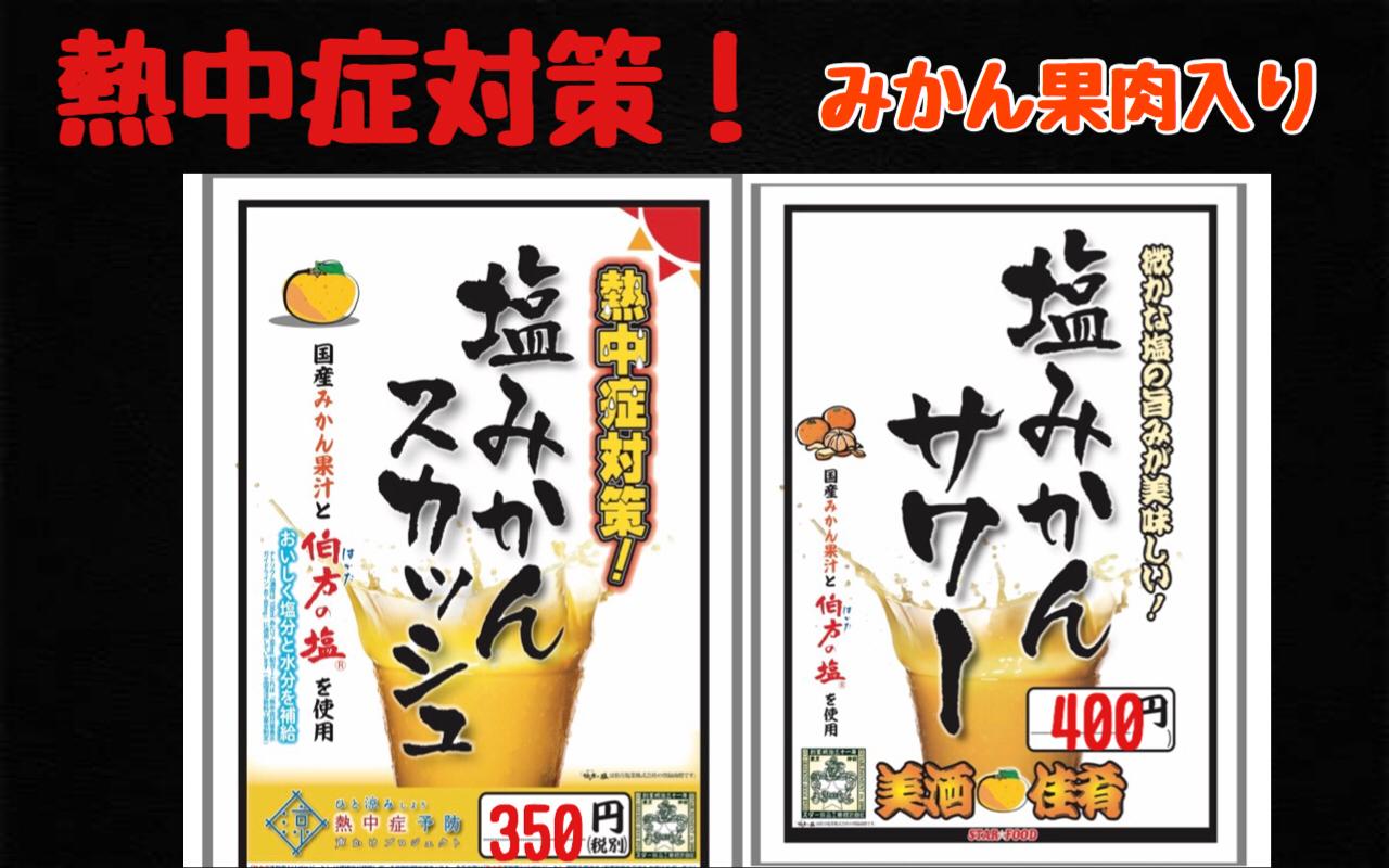170805-9shiomikan.jpg