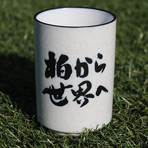 171202yunomi-kashiwa.jpg