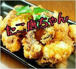 2016food_takokara.jpg