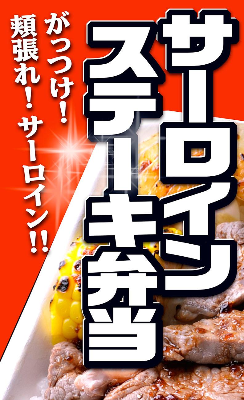 430サーロインステーキ弁当s.jpg