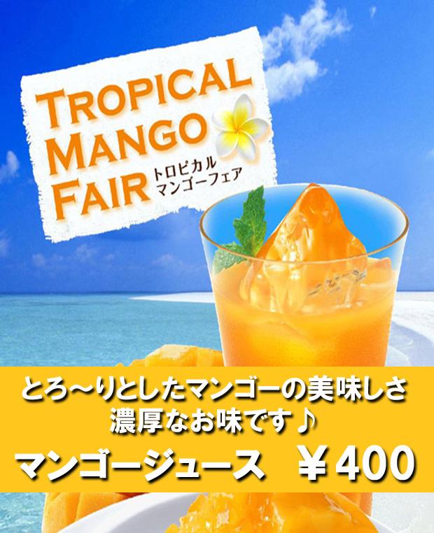 6-mango1.jpg