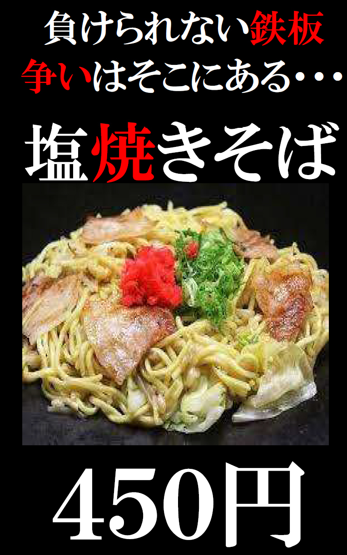 6-shioyakisoba.jpg