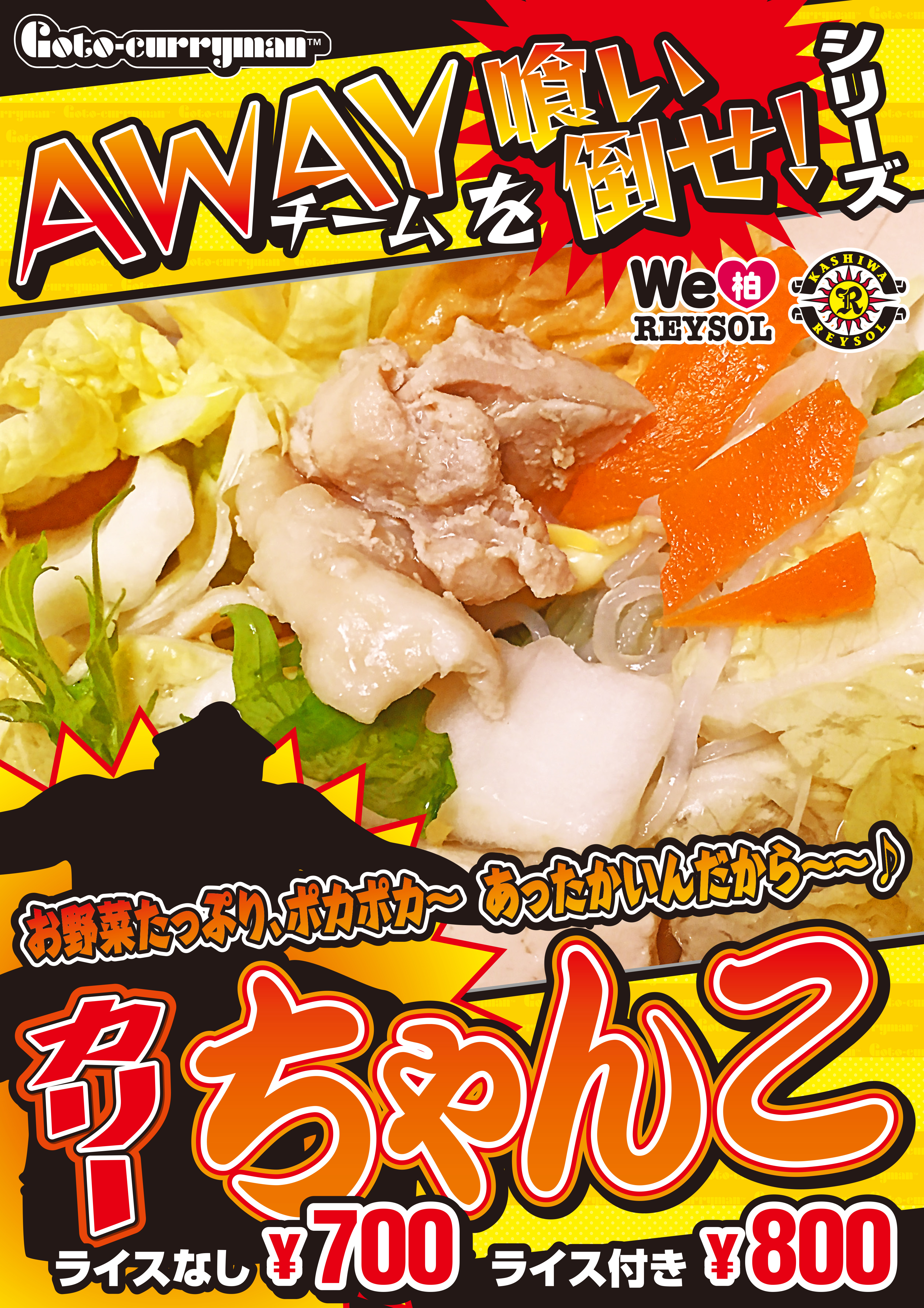 8-cree-chanko.jpg