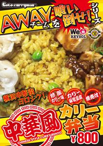 8-curry-china.jpg