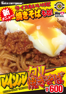8-curry-reysolyakisoba.jpg