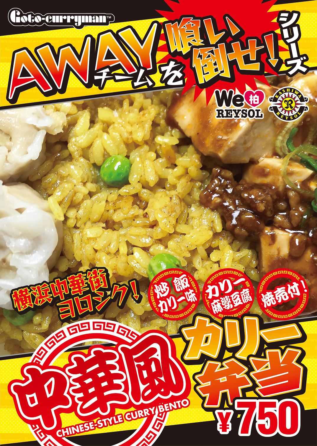 9-awayYokohama.jpg