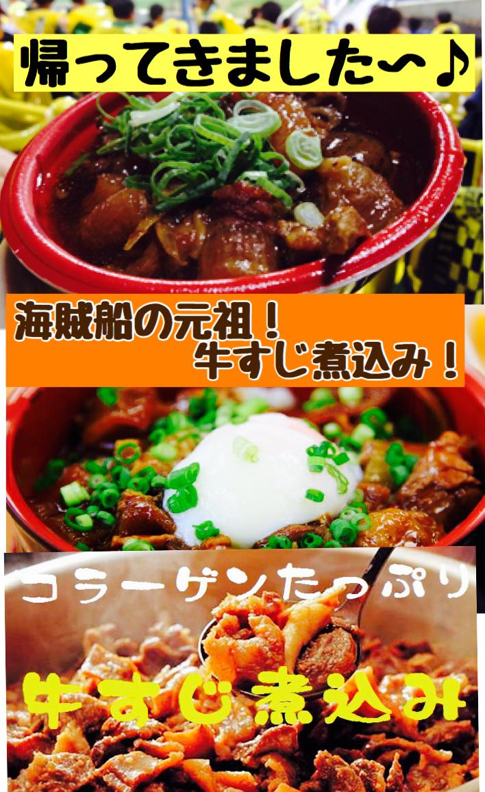9-kaizoku-gyusuji.jpg