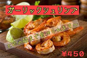 9-kaizoku-shrinp.jpg
