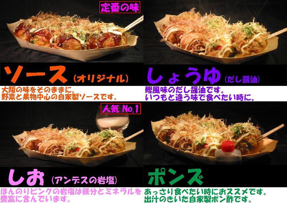 9-kaizoku-takoyaki4.jpg