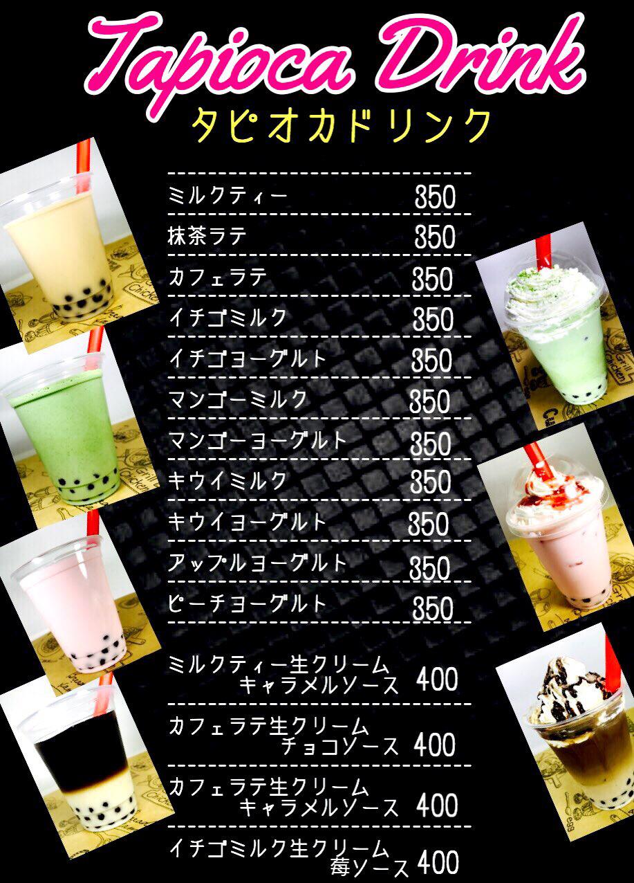 9-tapioka.jpg