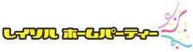 reysolhomeparty_logo_color-s.jpg