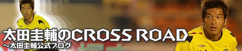 太田圭輔のCROSS ROAD~太田圭輔公式ブログ~