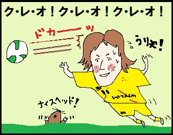 くれお01.jpg