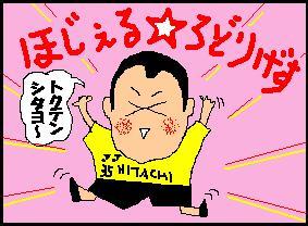 ほじぇる01.JPG