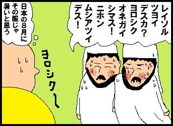 サウジ01.jpg