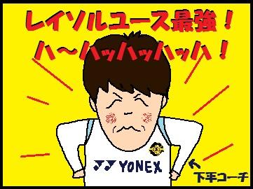 下平コーチ.jpg