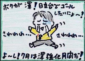 20100614-02.jpg