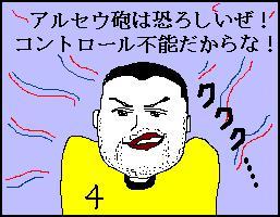 aruseu01.JPG