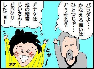 bara4-04.JPG