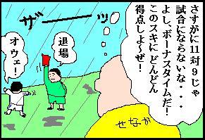 bonas01.JPG