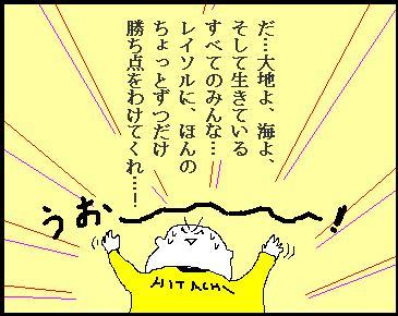 chikyuuyo01.JPG
