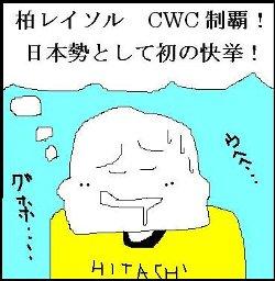 cwcseiha.JPG