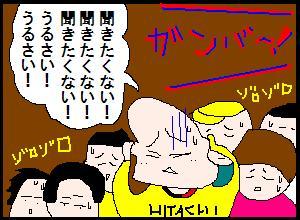 haisen03.JPG