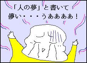 hakanai01.JPG