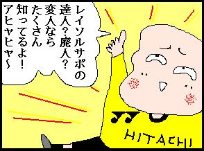 henjin01.JPG