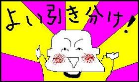 hikiwake02.jpg