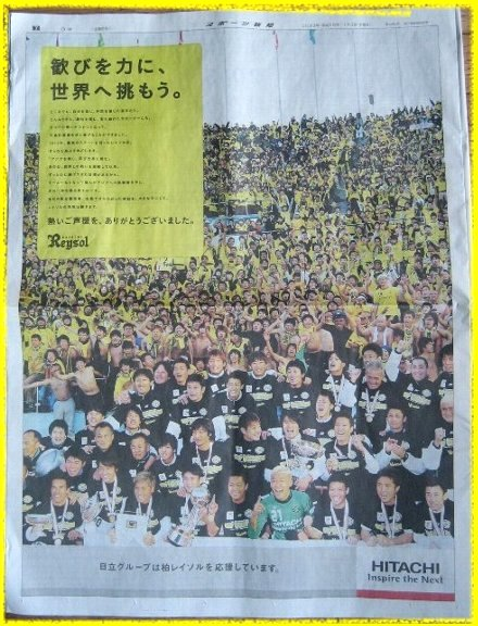 hitachisama01.jpg